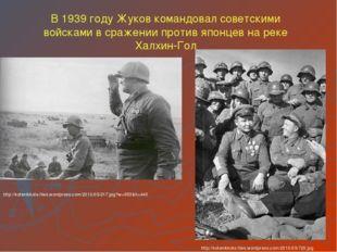 В 1939 году Жуков командовал советскими войсками в сражении против японцев на