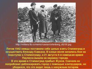 Летом 1942 немцы поставили себе целью взять Сталинград и осуществить блокаду