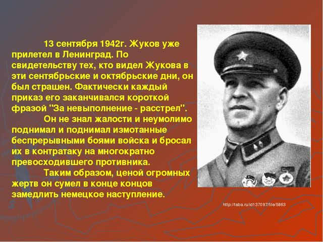 13 сентября 1942г. Жуков уже прилетел в Ленинград. По свидетельству тех, кто...