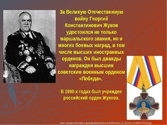 За Великую Отечественную войну Георгий Константинович Жуков удостоился не тол...