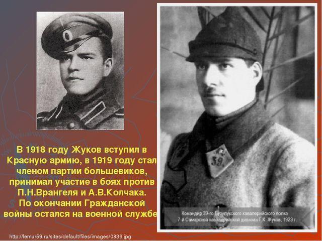 В 1918 году Жуков вступил в Красную армию, в 1919 году стал членом партии бол...