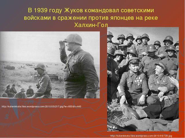 В 1939 году Жуков командовал советскими войсками в сражении против японцев на...