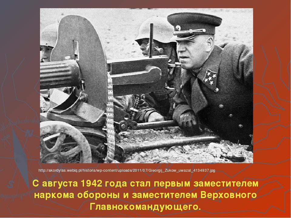 С августа 1942 года стал первым заместителем наркома обороны и заместителем В...
