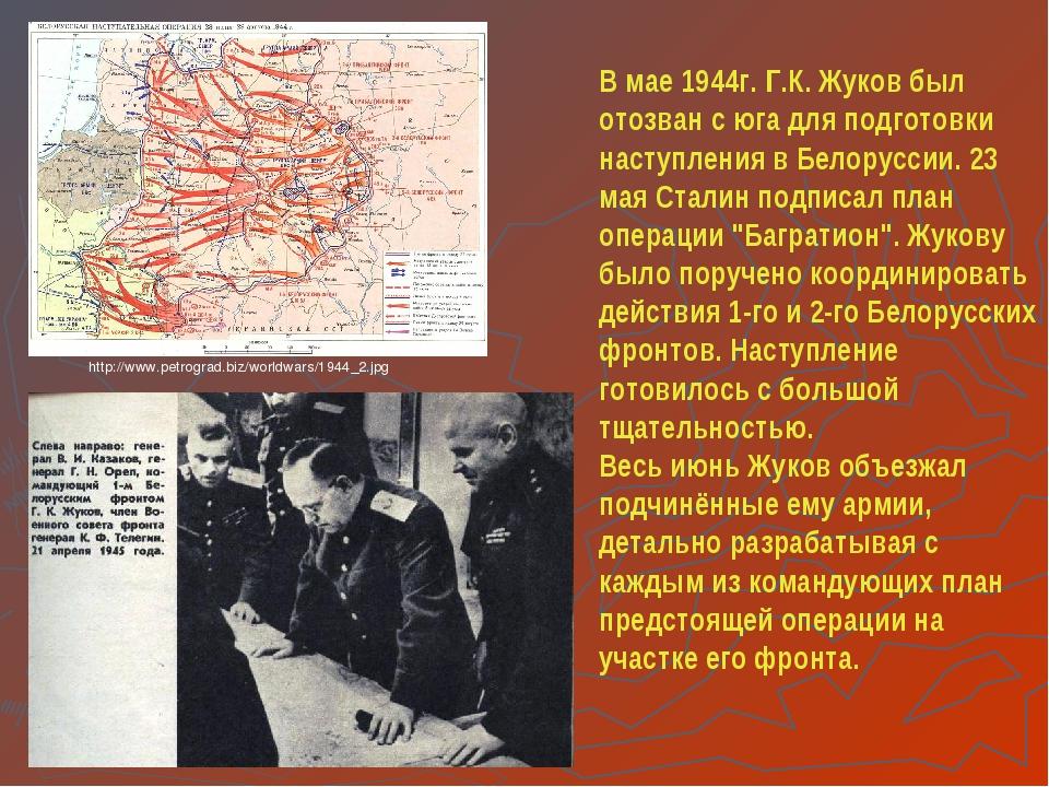В мае 1944г. Г.К. Жуков был отозван с юга для подготовки наступления в Белору...