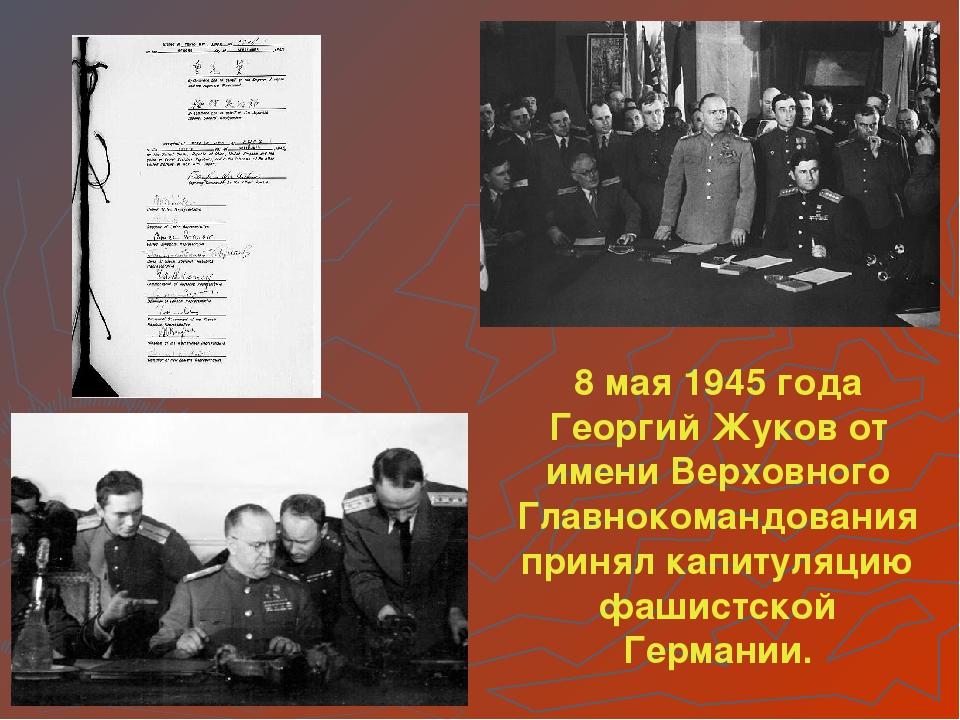 8 мая 1945 года Георгий Жуков от имени Верховного Главнокомандования принял к...