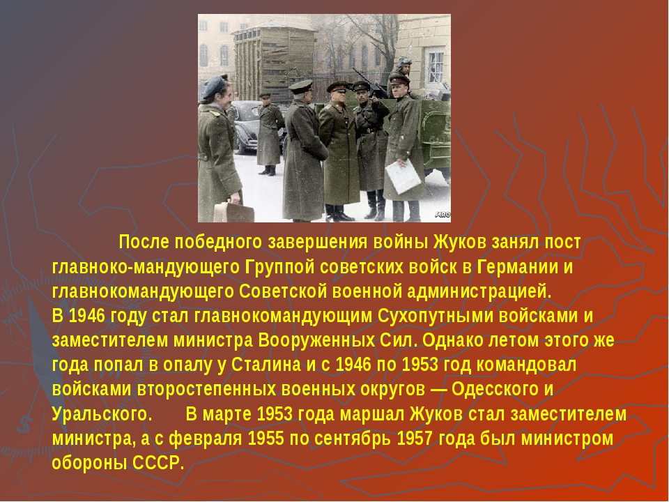После победного завершения войны Жуков занял пост главноко-мандующего Группо...