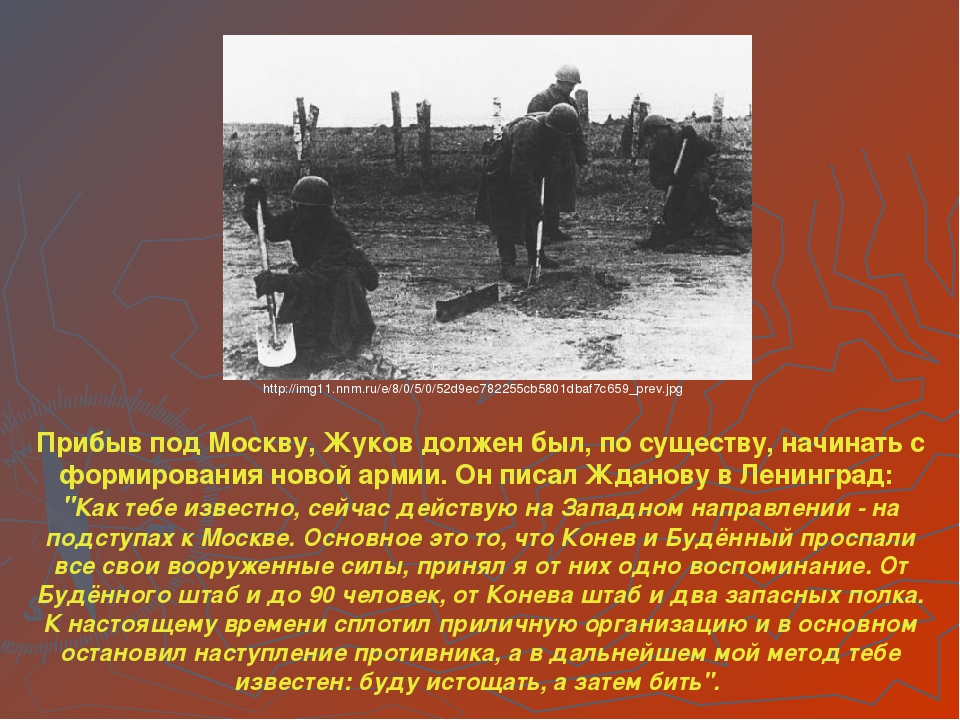 Прибыв под Москву, Жуков должен был, по существу, начинать с формирования нов...