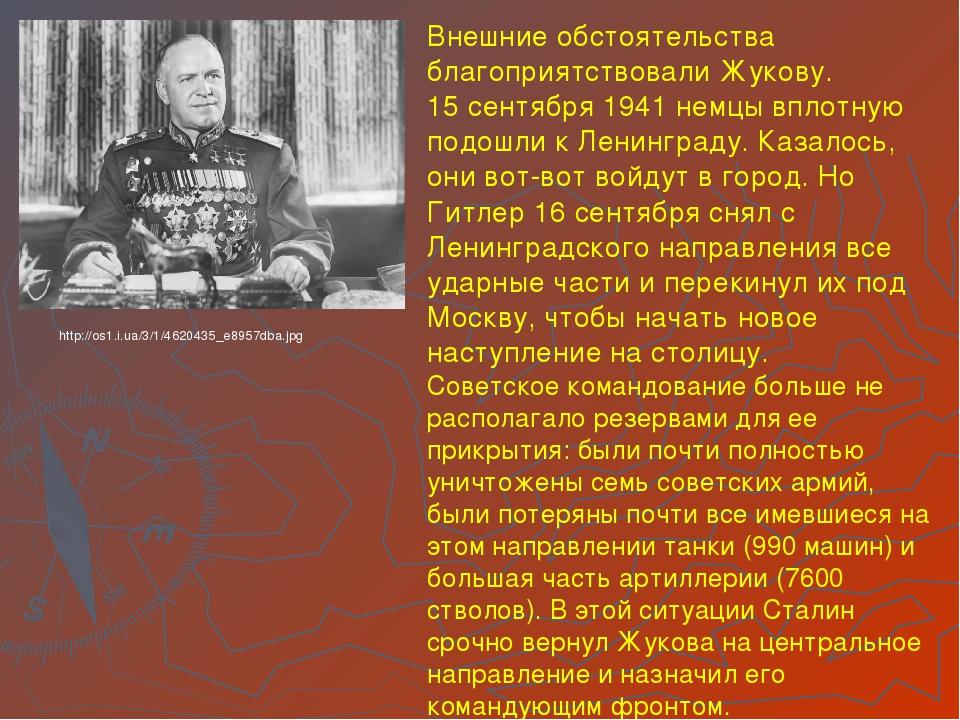Внешние обстоятельства благоприятствовали Жукову. 15 сентября 1941 немцы впло...