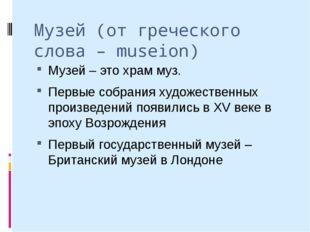 Музей (от греческого слова – museion) Музей – это храм муз. Первые собрания х