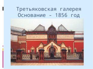 Третьяковская галерея Основание - 1856 год