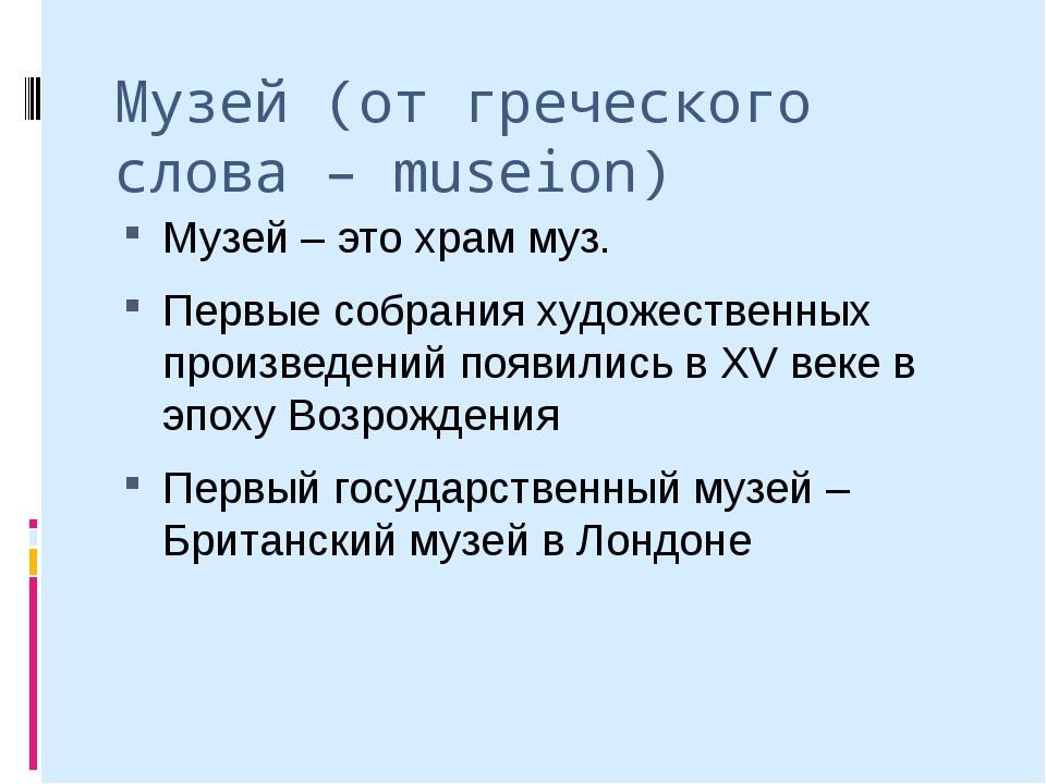 Музей (от греческого слова – museion) Музей – это храм муз. Первые собрания х...