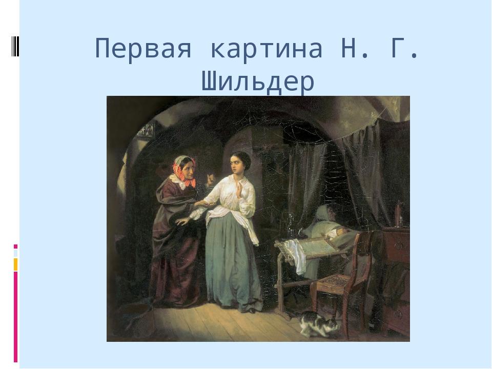 Первая картина Н. Г. Шильдер «Искушение»