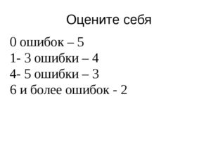 Оцените себя 0 ошибок – 5 1- 3 ошибки – 4 4- 5 ошибки – 3 6 и более ошибок - 2