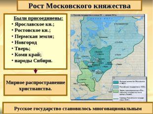 Рост Московского княжества Были присоединены: Ярославское кн.; Ростовское кн.