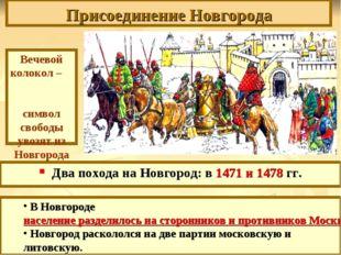 Присоединение Новгорода Два похода на Новгород: в 1471 и 1478 гг. Вечевой кол