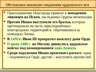 Присоединение Новгорода привело к нападению ливонцев на Псков, наследника Орд