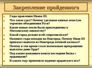 Закрепление пройденного Годы правления Ивана III. Что такое удел? Почему удел