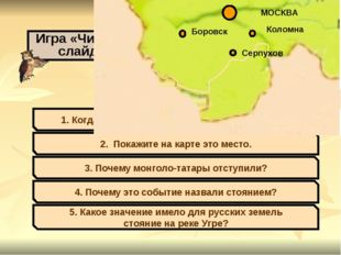 1480 – свержение монголо-татарского ига Игра «Чистый слайд» 1. Когда и где пр