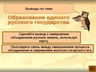 Выводы по теме Сделайте вывод о завершении объединения русских земель, испол