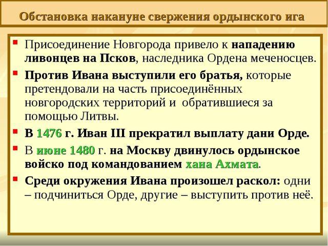 Присоединение Новгорода привело к нападению ливонцев на Псков, наследника Орд...