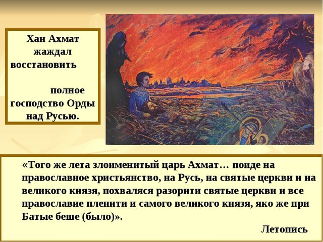 «Того же лета злоименитый царь Ахмат… поиде на православное христьянство, на...