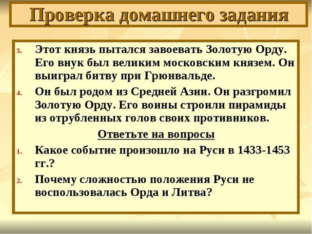 Этот князь пытался завоевать Золотую Орду. Его внук был великим московским кн...