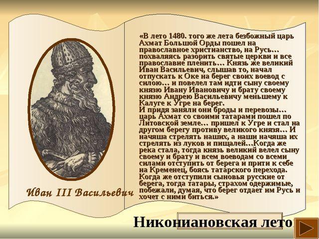 «В лето 1480. того же лета безбожный царь Ахмат Большой Орды пошел на правосл...