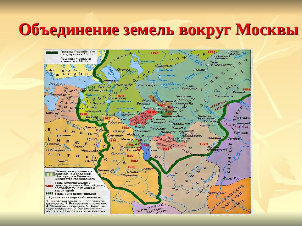 Объединение земель вокруг Москвы