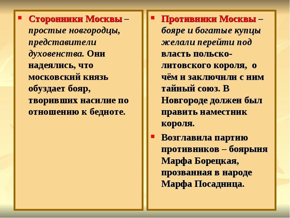 Сторонники Москвы – простые новгородцы, представители духовенства. Они надеял...