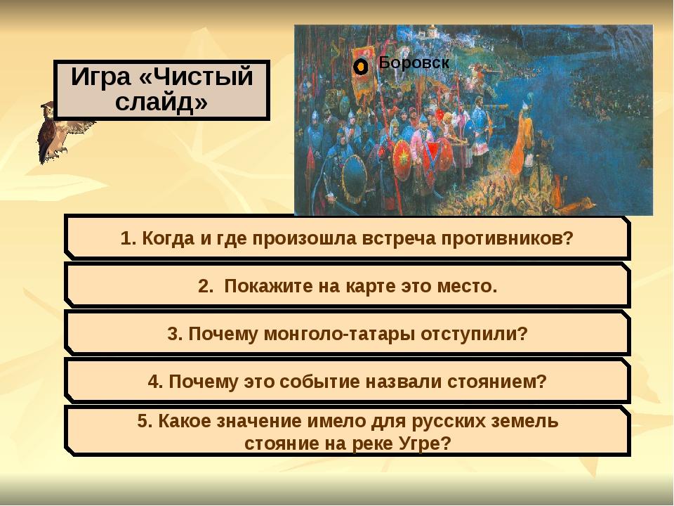 1480 – свержение монголо-татарского ига 1. Когда и где произошла встреча прот...