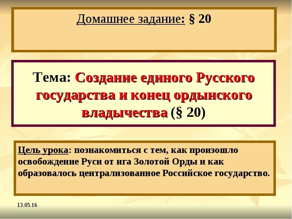 * Цель урока: познакомиться с тем, как произошло освобождение Руси от ига Зол...