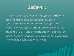 Задачи : - изучить литературу о народных ремёслах; - познакомиться с основным