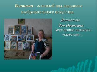 Вышивка – основной вид народного изобразительного искусства. Долматова Зоя Ив