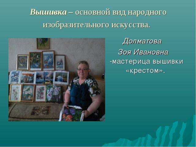 Вышивка – основной вид народного изобразительного искусства. Долматова Зоя Ив...