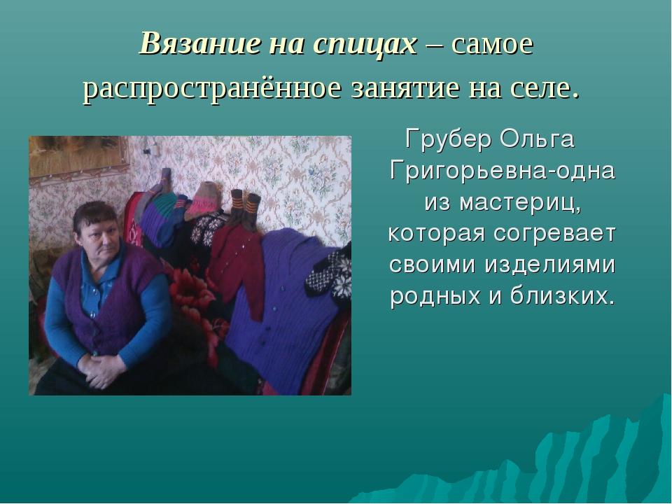 Вязание на спицах – самое распространённое занятие на селе. Грубер Ольга Григ...