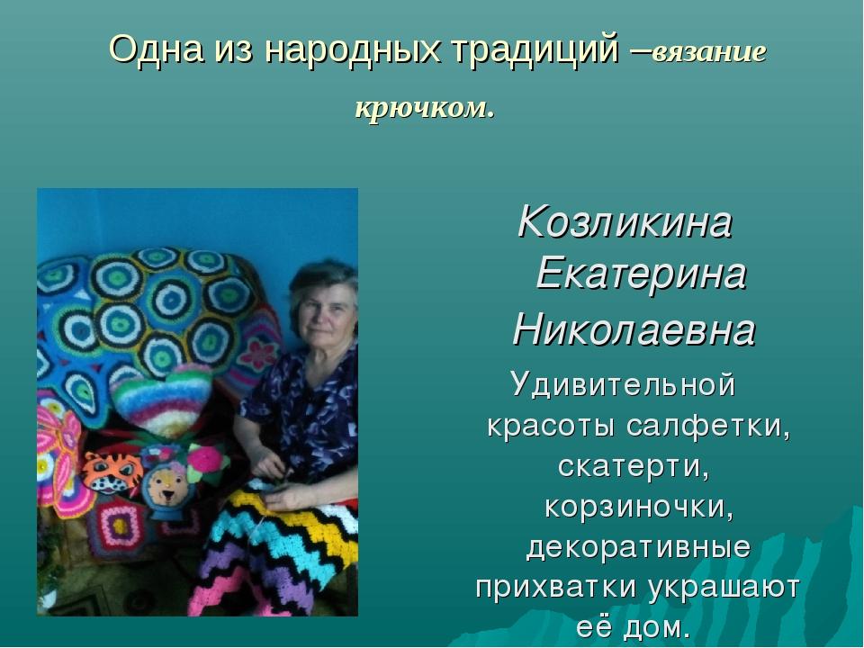 Одна из народных традиций –вязание крючком. Козликина Екатерина Николаевна У...