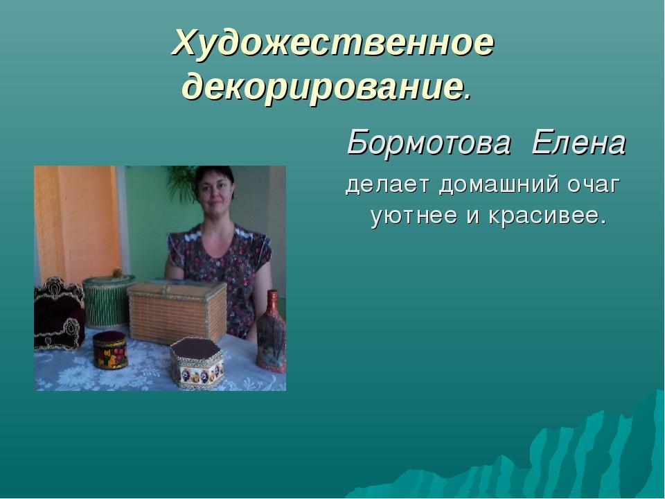 Художественное декорирование. Бормотова Елена делает домашний очаг уютнее и к...