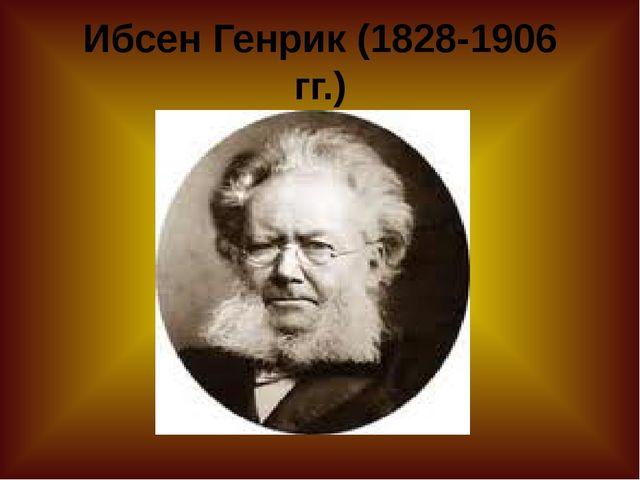 Ибсен Генрик (1828-1906 гг.)