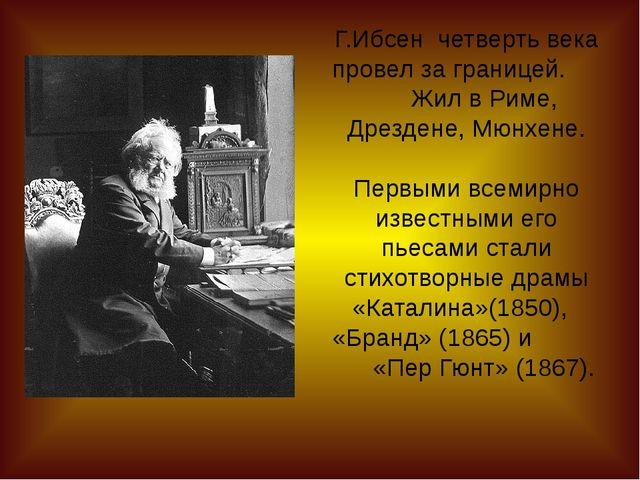 Г.Ибсен четверть века провел за границей. Жил в Риме, Дрездене, Мюнхене. Перв...