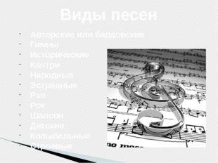 Виды песен Авторские или бардовские Гимны Исторические Кантри Народные Эстра