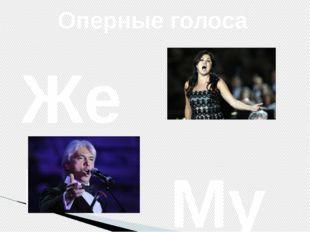 Оперные голоса Женские: сопрано меццо-сопрано альт Мужские тенор баритон бас