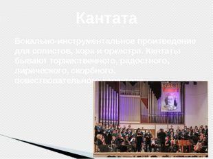 Кантата Вокально-инструментальное произведение для солистов, хора и оркестра