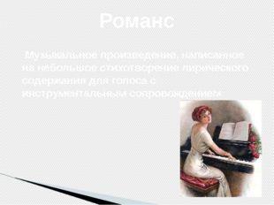 Романс Музыкальное произведение, написанное на небольшое стихотворение лириче