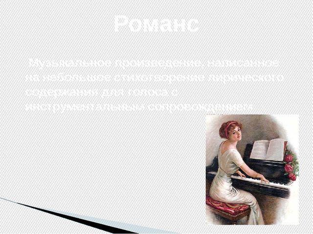 Романс Музыкальное произведение, написанное на небольшое стихотворение лириче...