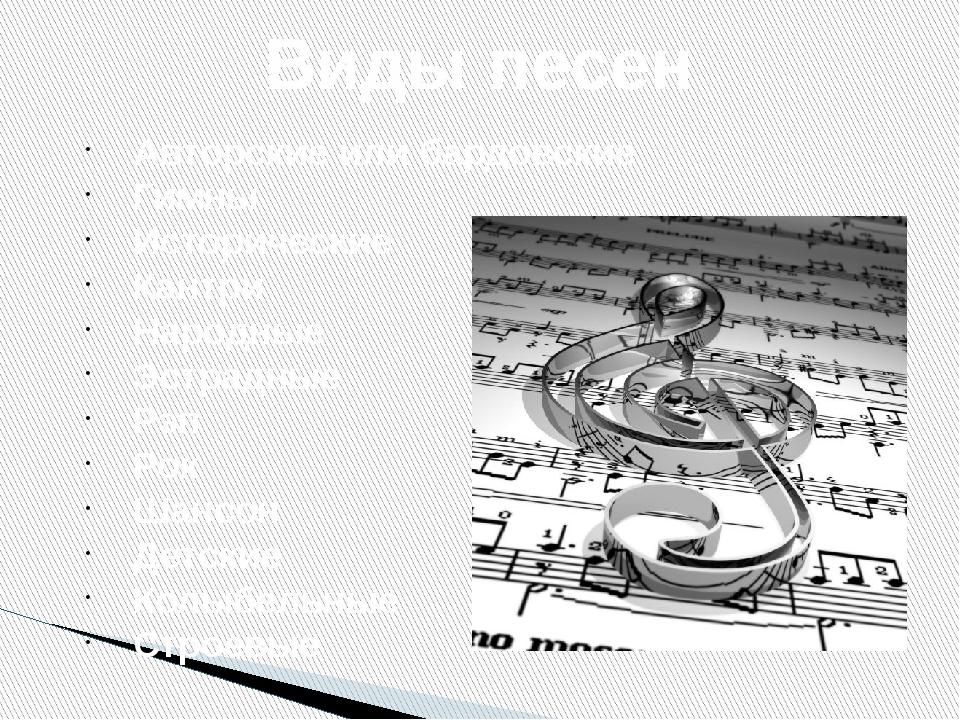 Виды песен Авторские или бардовские Гимны Исторические Кантри Народные Эстра...