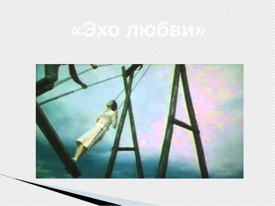 «Эхо любви»