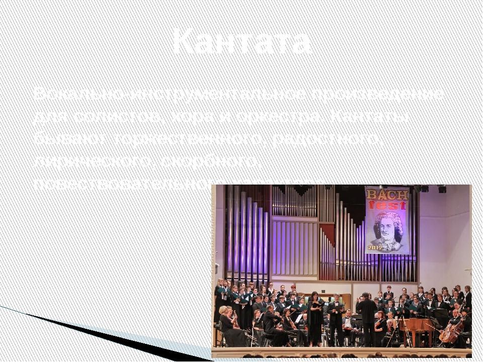 Кантата Вокально-инструментальное произведение для солистов, хора и оркестра...