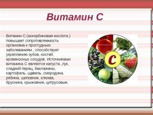 Витамин C Витамин С (аскорбиновая кислота ) повышает сопротивляемость организ