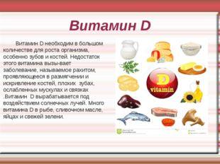 Витамин D Витамин D необходим в большом количестве для роста организма, особе