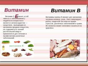 Витамин E Витамин E повышает устой чивость к заболеванием у людей всех возрас